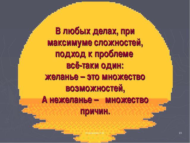 В любых делах, при максимуме сложностей, подход к проблеме всё-таки один: жел...