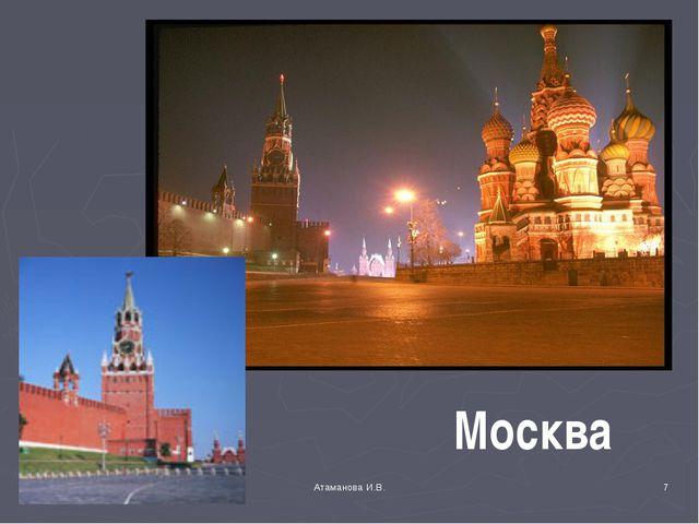 Москва * Атаманова И.В. Атаманова И.В.