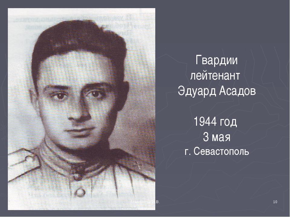 Гвардии лейтенант Эдуард Асадов 1944 год 3 мая г. Севастополь * Атаманова И.В...