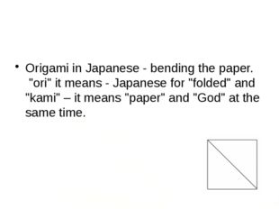 "Origami in Japanese - bending the paper. ""ori"" it means - Japanese for ""fold"