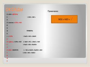 ОКСИДЫ Примечание: О + Н2О = ЩЁЛОЧЬ С 1. SiO2 + H2O = Н О + кислота = СОЛЬ +