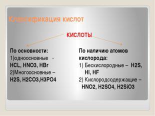 Классификация кислот КИСЛОТЫ По основности: 1)одноосновные - HCL, HNO3, HBr 2