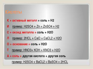 Кислоты К + активный металл = соль + Н2 И пример: H2SO4 + Zn = ZnSO4 + H2 С +