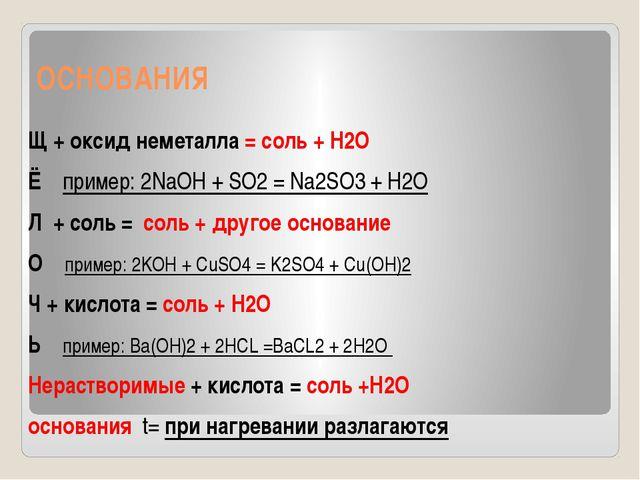 ОСНОВАНИЯ Щ + оксид неметалла = соль + H2O Ё пример: 2NaOH + SO2 = Na2SO3 + H...