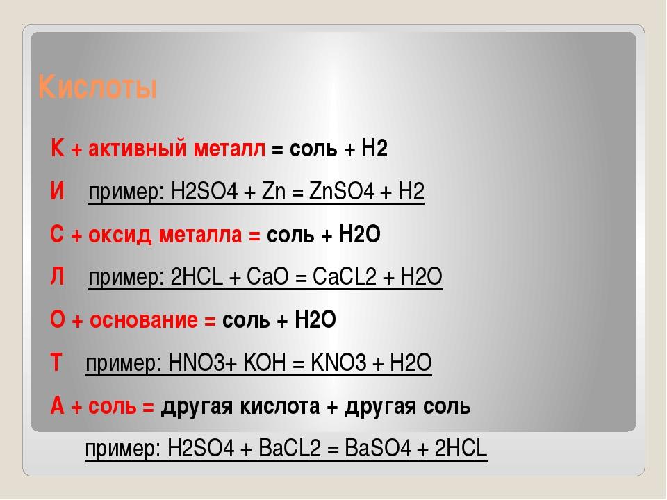 Кислоты К + активный металл = соль + Н2 И пример: H2SO4 + Zn = ZnSO4 + H2 С +...