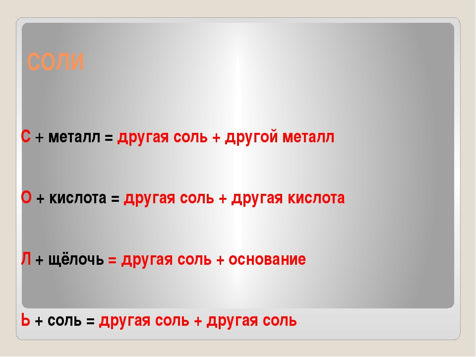 СОЛИ С + металл = другая соль + другой металл О + кислота = другая соль + дру...