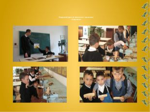 Открытый урок по технологии (мальчики) «Сверление»
