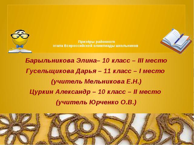 Призёры районного этапа Всероссийской олимпиады школьников Барыльникова Элин...