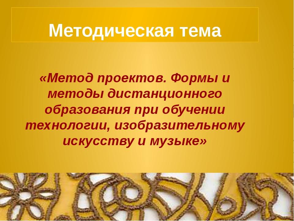 «Метод проектов. Формы и методы дистанционного образования при обучении техн...