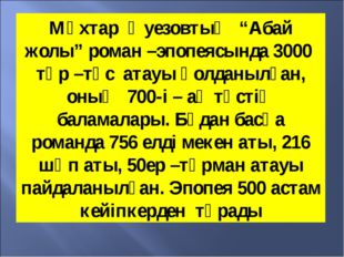 """Мұхтар Әуезовтың """"Абай жолы"""" роман –эпопеясында 3000 түр –түс атауы қолданылғ"""