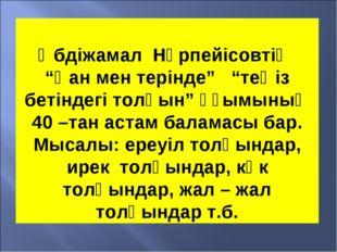 """Әбдіжамал Нұрпейісовтің """"Қан мен терінде"""" """"теңіз бетіндегі толқын"""" ұғымының"""