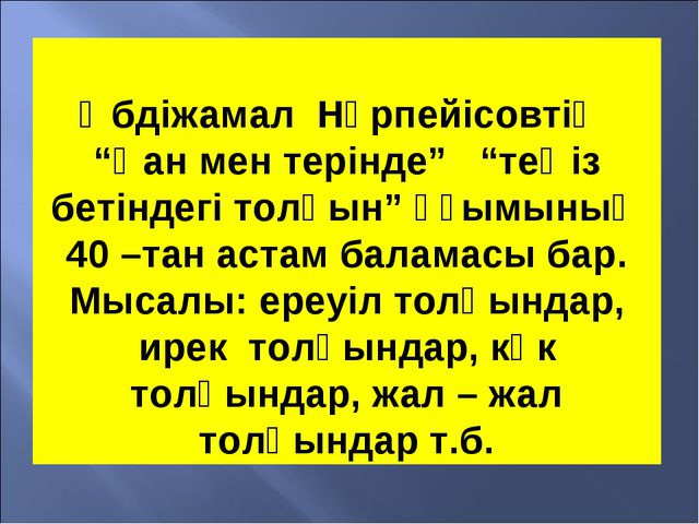"""Әбдіжамал Нұрпейісовтің """"Қан мен терінде"""" """"теңіз бетіндегі толқын"""" ұғымының..."""
