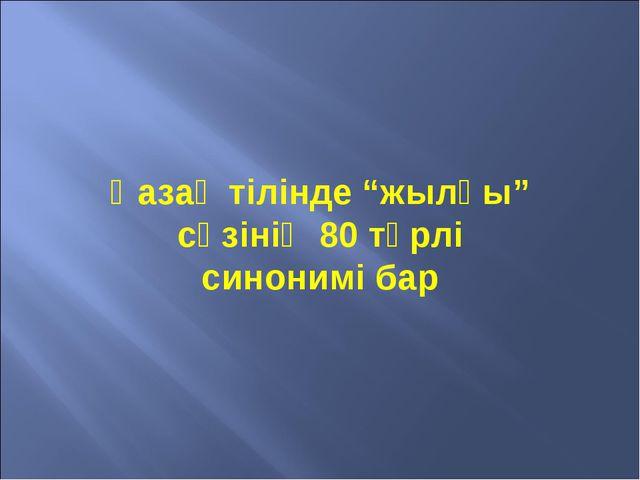 """Қазақ тілінде """"жылқы"""" сөзінің 80 түрлі синонимі бар"""