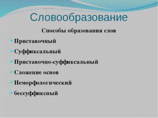Словообразование Способы образования слов Приставочный Суффиксальный Приставо