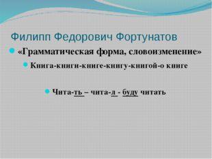 Филипп Федорович Фортунатов «Грамматическая форма, словоизменение» Книга-книг