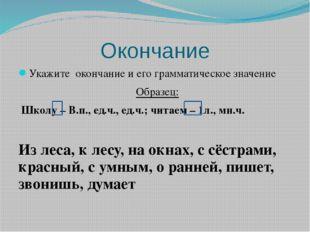 Окончание Укажите окончание и его грамматическое значение Образец: Школу – В.