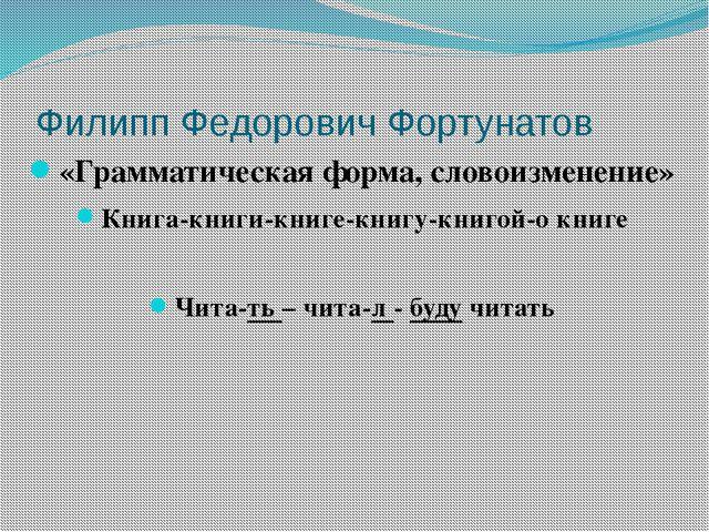 Филипп Федорович Фортунатов «Грамматическая форма, словоизменение» Книга-книг...