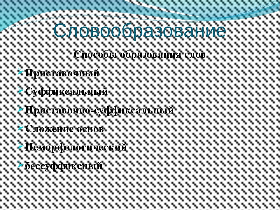 Словообразование Способы образования слов Приставочный Суффиксальный Приставо...