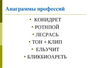 Анаграммы профессий КОНИДРЕТ РОТНПОЙ ЛЕСРАСЬ ТОН + КЛИП ЕЛЬУЧИТ БЛИКБИО