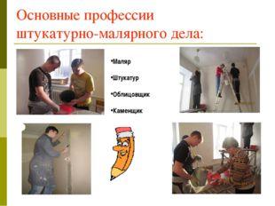 Основные профессии штукатурно-малярного дела: Маляр Штукатур Облицовщик Камен