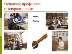 Основные профессии столярного дела: Столяр Плотник