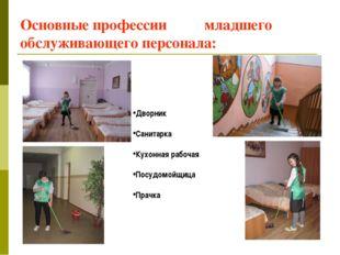 Основные профессии младшего обслуживающего персонала: Дворник Санитарка Кухон