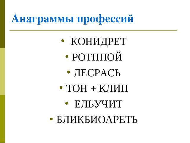 Анаграммы профессий КОНИДРЕТ РОТНПОЙ ЛЕСРАСЬ ТОН + КЛИП ЕЛЬУЧИТ БЛИКБИО...