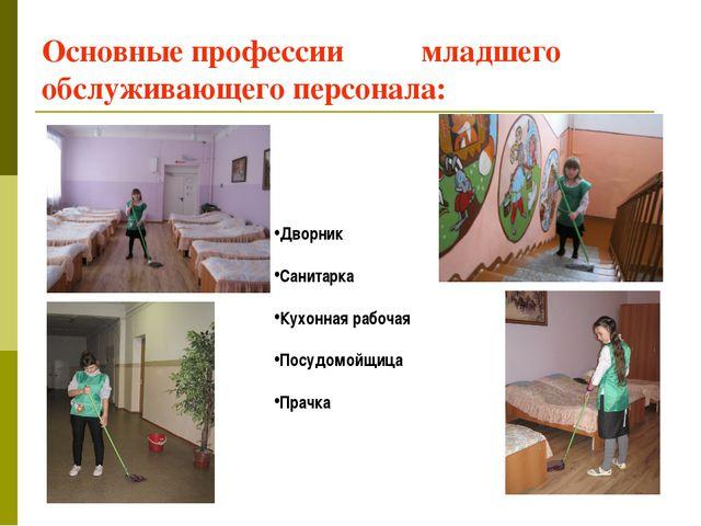 Основные профессии младшего обслуживающего персонала: Дворник Санитарка Кухон...