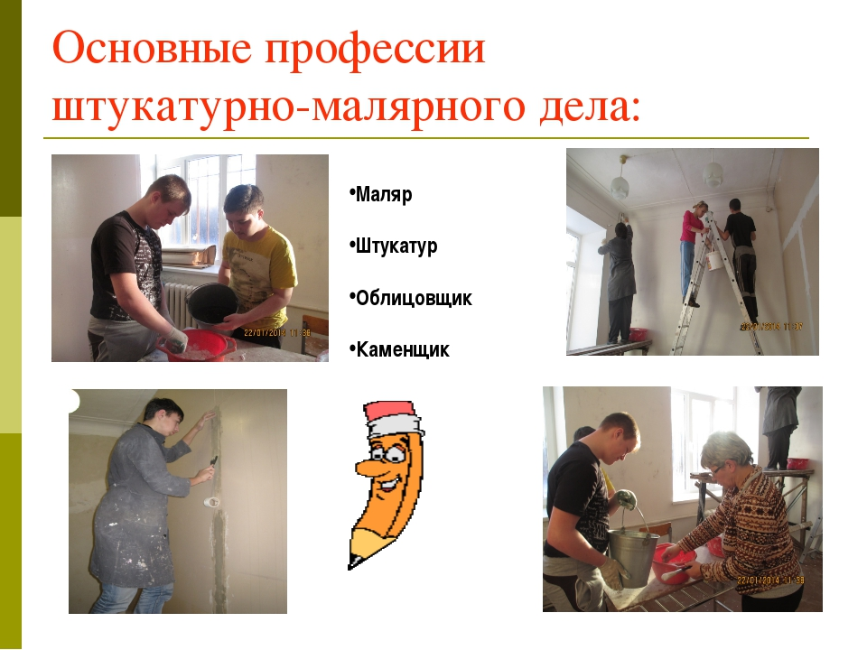 Основные профессии штукатурно-малярного дела: Маляр Штукатур Облицовщик Камен...