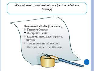 «Сен оқысаң, мен тоқығам» (жаңа сабақты бекіту) Физикалық сөздік (қосымша) Ги