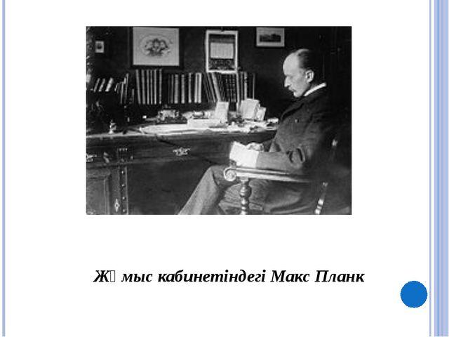 Жұмыс кабинетіндегі Макс Планк
