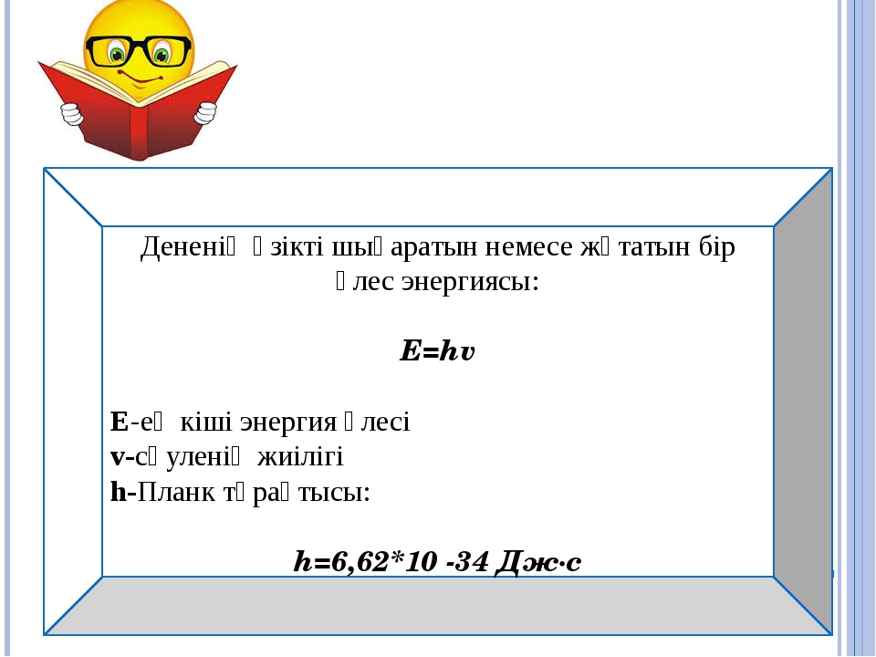 Дененің үзікті шығаратын немесе жұтатын бір үлес энергиясы: E=hv E-ең кіші э...