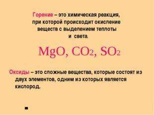 Горение – это химическая реакция, при которой происходит окисление веществ с