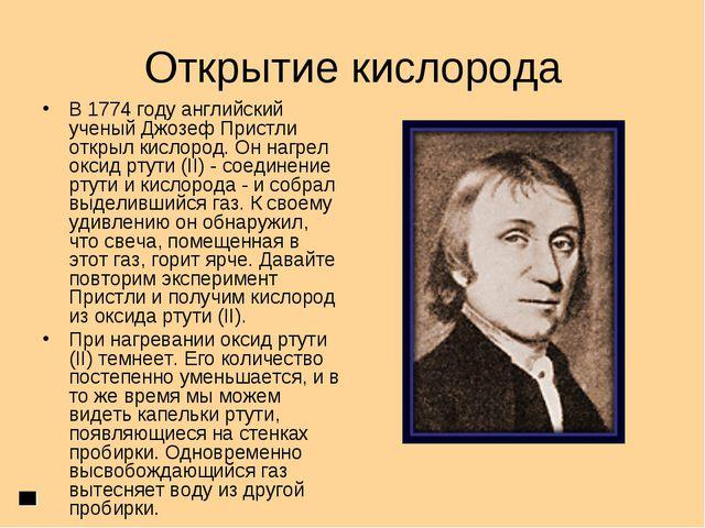 Открытие кислорода В 1774 году английский ученый Джозеф Пристли открыл кислор...