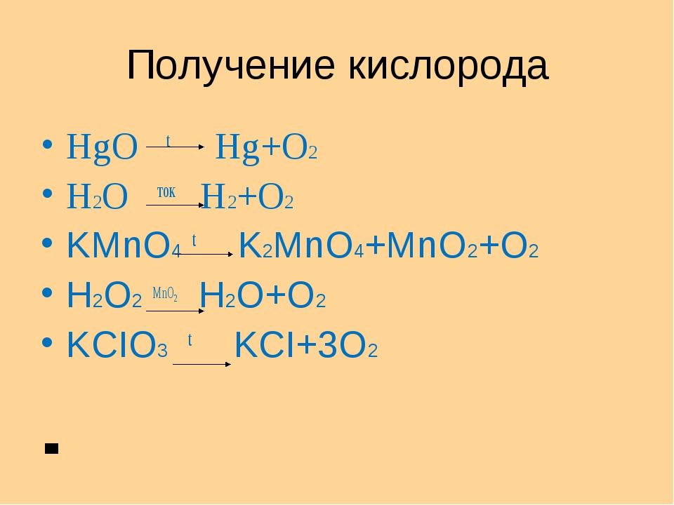 Получение кислорода HgO t Hg+O2 H2O ток H2+O2 KMnO4 t K2MnO4+MnO2+O2 H2O2 MnO...