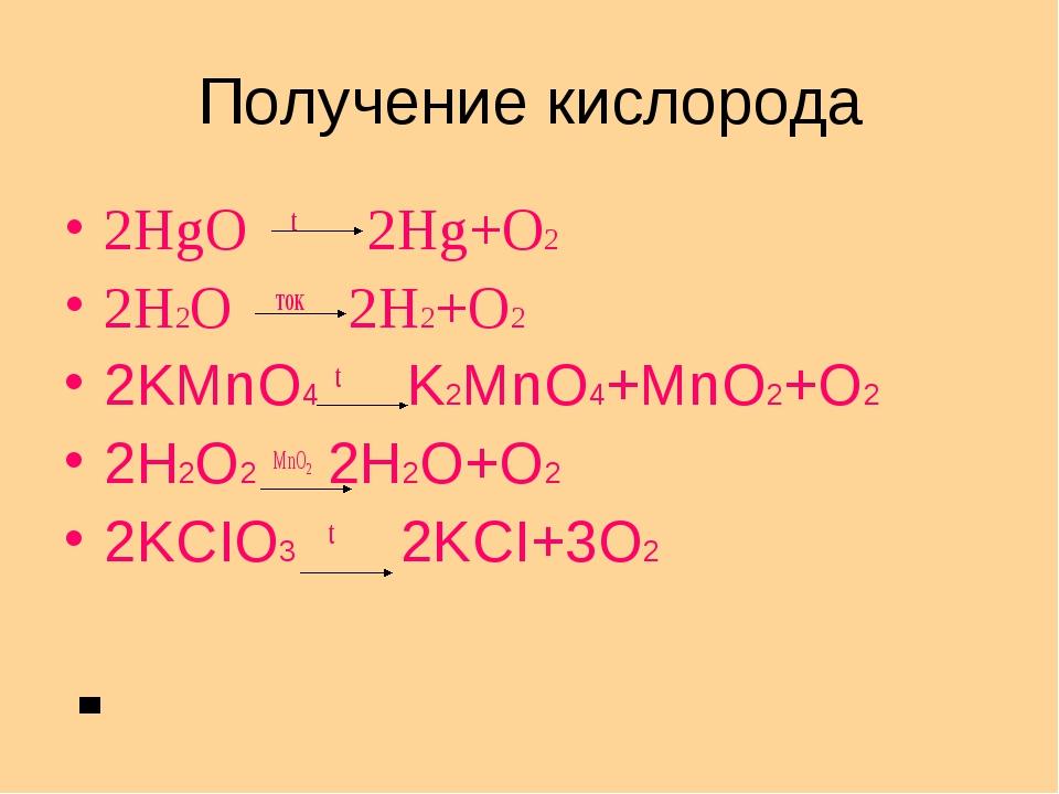 Получение кислорода 2HgO t 2Hg+O2 2H2O ток 2H2+O2 2KMnO4 t K2MnO4+MnO2+O2 2H2...