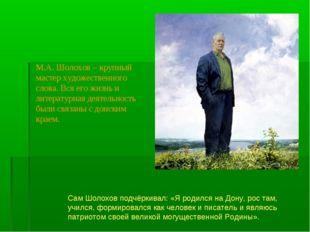 М.А. Шолохов – крупный мастер художественного слова. Вся его жизнь и литерату