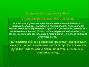 Концепция гражданской войны в «Донских рассказах» М.А. Шолохова М.А. Шолохов