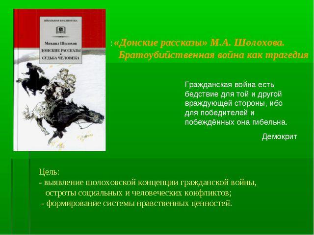 : «Донские рассказы» М.А. Шолохова. Братоубийственная война как трагедия Цель...