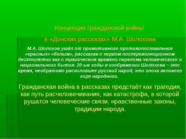 Концепция гражданской войны в «Донских рассказах» М.А. Шолохова М.А. Шолохов...
