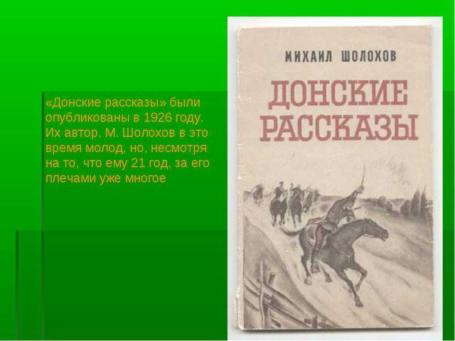 «Донские рассказы» были опубликованы в 1926 году. Их автор, М. Шолохов в это...