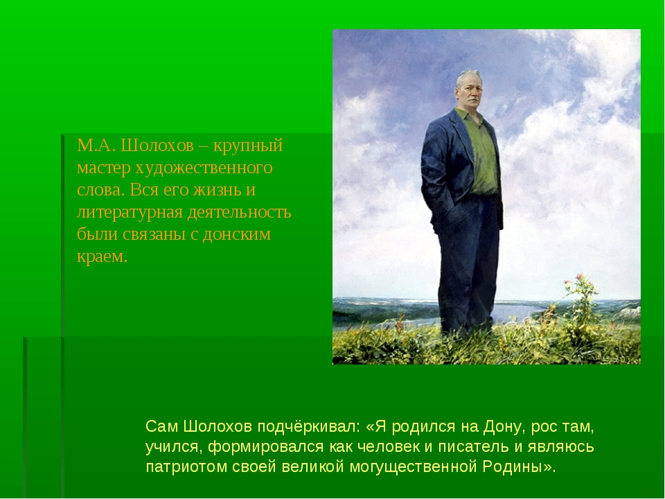 М.А. Шолохов – крупный мастер художественного слова. Вся его жизнь и литерату...