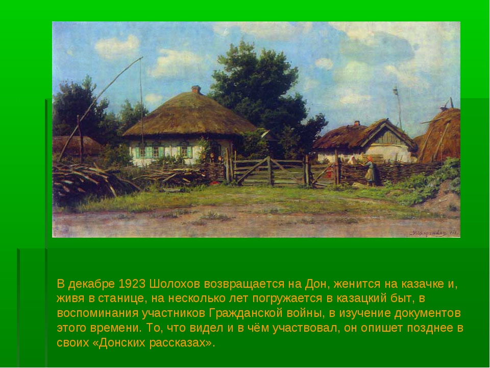 В декабре 1923 Шолохов возвращается на Дон, женится на казачке и, живя в стан...