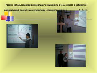 Уроки с использованием регионального компонента в 6 «А» классе в кабинете с