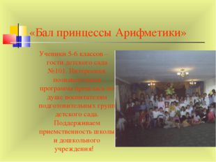 «Бал принцессы Арифметики» Ученики 5-6 классов – гости детского сада №101. Ин
