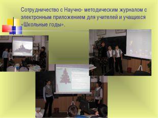 Сотрудничество с Научно- методическим журналом с электронным приложением для