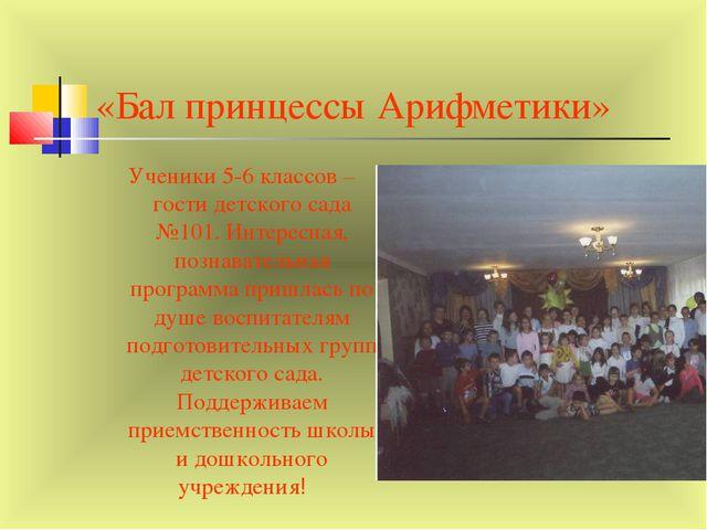 «Бал принцессы Арифметики» Ученики 5-6 классов – гости детского сада №101. Ин...