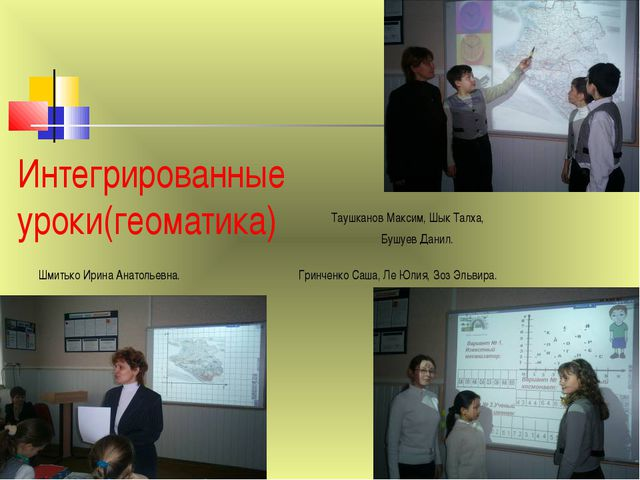Интегрированные уроки(геоматика) Таушканов Максим, Шык Талха, Бушуев Данил. Ш...