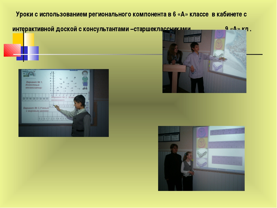 Уроки с использованием регионального компонента в 6 «А» классе в кабинете с...