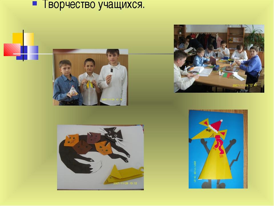 Творчество учащихся.